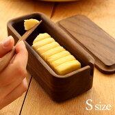 ■木製バターケース「Butter Case Sサイズ」