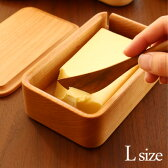 ■木製バターケース「Butter Case Lサイズ」