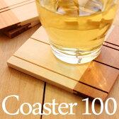 ■木製コースター「Coaster100」