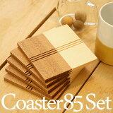 ■木製コースター「Coaster85 Set」(5枚組セット)