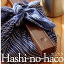 ■箸箱-スミカク(箸23cm用)