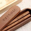 ■【名入れ込】キッズ用の木製箸箱&箸セット
