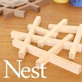 ■木の鍋敷き「Nest(ネスト)」