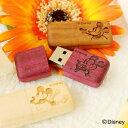 ■【送料無料】ディズニーキャラクターの刻印がかわいい木製USBフラッシュメモリ【楽ギフ_名入れ】【楽ギフ_包装選択】