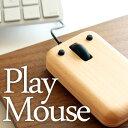 ■【送料無料】木をクリック!かわいい木製光学マウス「プレイマウス」デザイン雑貨【楽ギフ_名入れ】【楽ギフ_包装選択】/北欧風デザイン
