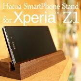 ■ドックがわりに!デスクトップに居場所を!木でできたXperia Z1(SO-01F/SOL23)用スマートフォンスタンド「SmartPhone Stand for Xperia(TM) Z1」/北欧風デザイン