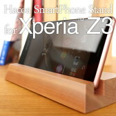 ■【Z3】スマートフォンスタンド「SmartPhone Stand for Xperia Z3」