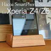 ■スマートフォンスタンド「SmartPhone Stand for Xperia Z4/Z5」