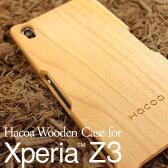 ■【Z3】木製スマートフォンケース「WoodenCase for Xperia Z3」