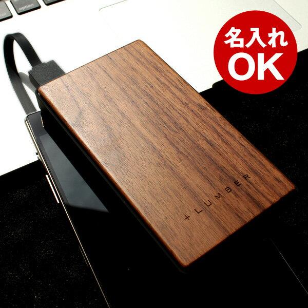 iPhoneやスマートフォンの一時的な充電に。触り心地のよいおしゃれな木製モバイルブースター。