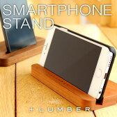 ■【+L】木製のスマートフォンスタンド「SMARTPHONE STAND」