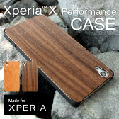 ■【X Performance】木製スマートフォンケース「Xperia X Performance CASE」