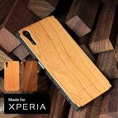 ■【XZ】木製スマートフォンケース「Xperia XZ CASE」