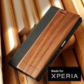 ■【XZ】手帳型木製カバー「Xperia XZ FLIPCASE」