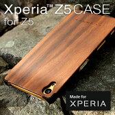■【Z5】木製スマートフォンケース「Xperia Z5 CASE」