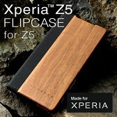 ■【Z5】手帳型木製カバー「Xperia Z5 FLIPCASE」
