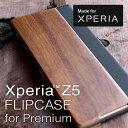 ■【Z5P】手帳型木製カバー「Xperia Z5 FLIPCASE for Premium」