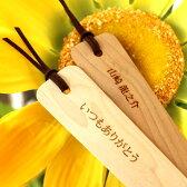 ■木製しおり「Bookmark 2枚セット名入れ無料」