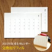 ■「2017年版 Desk Calendar」カレンダーのみ(木部無し)