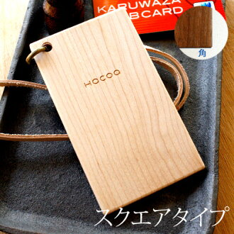 "■ touch the trees with cute IC passing-card case, see IC-PassCase (square type)""Hacoa brand wooden / Scandinavian design"