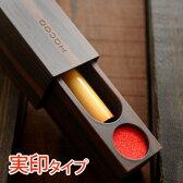 ■木製印鑑ケース「SealCase 実印タイプ 黒檀」