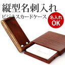 "■Popular among [an excellent case includes it] wooden model card case, business card case brand ""vertical business card case"" women long [excellent comfortable ギフ _ case]; [easy ギフ _ packing choice]"