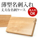 [free shipping] excellent case possibility to a thin woodenness card case, card case, a present to a &quot;thin business card case&quot; woman popularity, Tadashi Tanno view brand [excellent comfortable  _ case] [easy  _ packing choice]!