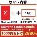 20個限定 1GBデータつき プリペイド トラベルSIM カードタイプ 世界150カ国で使える 格安 何度でもデータチャージOK 4G/3G デュアルSIMにもおすすめ 旅行 ビジネス FLEXIROAM XS ヨーロッパ アジア アメリカ 周遊