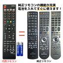 日立 Wooo テレビ リモコン 電池付き C-RP2 C-RP3 C-RP7 C-RP8 C-RP9 C-RS1 C-RS2 C-RS4 HITACHI ウー 代用リモコン リスタ