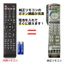 パナソニック テレビ リモコン ビエラ 電池付き N2QAYB000324 N2QAYB000201 N2QAYB000203 N2QAYB000484 Panasonic VIERA 代用リモコン リスタ