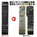 パナソニック テレビ リモコン ビエラ N2QAYB000569 N2QAYB000588 N2QAYB000537 N2QAYB000545 Panasonic VIERA 代用リモコン リスタ