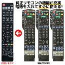 パナソニック テレビ リモコン ビエラ N2QAYB000589 N2QAYB000662 N2QAYB000733 N2QAYB000732 Panasonic Viera 代用リモコン リスタ