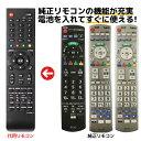 パナソニック テレビ リモコン ビエラ N2QAYB000814 N2QAYB000721 N2QAYB000720 N2QAYB001017 Panasonic VIERA 代用リモコン リスタ