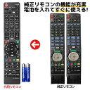 パナソニック ディーガ リモコン ブルーレイ 電池付き N2QAYB000920 N2QAYB000906 N2QAYB000808 N2QBYB000021 Panasonic DIGA 代用リモコン リスタ