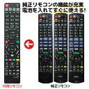 パナソニック ディーガ リモコン ブルーレイ N2QAYB000994 N2QAYB000993 N2QAYB001056 N2QAYB001071 N2QAYB001172 N2QAYB001055 N2QAYB001142 N2QAYB001148 N2QAYB001044 N2QAYB001086 Panasonic DIGA 代用リモコン リスタ