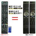 ソニー ブルーレイ リモコン 電池付き RMT-B003J RMT-B004J SONY 代用リモコン リスタ