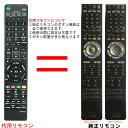 ソニー ブルーレイ リモコン RMT-B003J RMT-B004J 148044113 148706612 SONY BRAVIA 代用リモコン リスタ