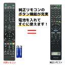 ソニー ブルーレイ リモコン 電池付き RMT-B005J 代用リモコン BDZ-EX200 BDZ-RS10 BDZ-RX30 BDZ-RX50 BDZ-RX100 SONY BRAVIA リスタ