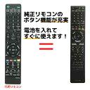 ソニー ブルーレイ リモコン RMT-B006J 148795313 BDZ-RS15 BDZ-RX35 BDZ-RX55 BDZ-RX105 SONY BRAVIA 代用リモコン リスタ