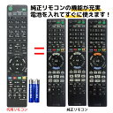 ソニー ブルーレイ リモコン 電池付き RMT-B007J RMT-B009J RMT-B012J RMT-B013J RMT-B014J SONY 代用リモコン リスタ
