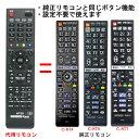 日立 Wooo テレビ リモコン C-RT4 C-RT6 C-RT7 C-RT1 C-RS4 C-RS5 C-RS1 C-RS3 C-RT2 C-RT3 HITACHI ウー 代用リモコン リスタ