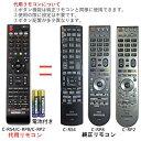 日立 Wooo テレビ リモコン 電池付き C-RP8 C-RP2 C-RS4 P37-HR02 P42-HR02 P50-HR02 HITACHI ウー! 代用リモコン
