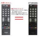 東芝 レグザ テレビ リモコン CT-90320A 75016287 A1シリーズ A9000シリーズ A8000シリーズ C8000シリーズ C7000 シリーズ A950シリーズ AV550 TOSHIBA REGZA 代用リモコン