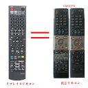 シャープ アクオス ブルーレイ BD リモコン GA651PA GA616PA GA778PA GA616PA GA769PA DV-AC82 DV-AC72 DV-AC75 BD-HDW32 BD-HDW35 BD- HDW40 BD-HDS32 BD-HD22 代用リモコン SHARP AQUOS
