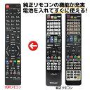 シャープ アクオス テレビ リモコン GB026WJSA GB080WJSA GB157SA GA957WJSA GB068WJSA GB068WJSB SHARP AQUOS 代用リモコン リスタ