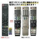 シャープ アクオス テレビ リモコン 電池付き GA716 GB047 GA826 GA824 GA661 GA567 GA654 GA491 GA514 GA548 GA750 GA615 WJSA SHARP AQUOS 代用リモコン リスタ