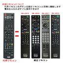 ソニー リモコン ブラビア BRAVIA RM-JD016 RM-JD017 RM-JD018 KDL 代用リモコン