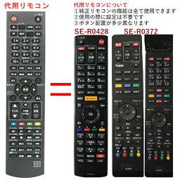 <strong>東芝</strong> レグザ ブルーレイディスクレコーダー BD リモコン SE-R0428 SE-R0372 SE-R0389 SE-R0415 TOSHIBA REGZA 代用リモコン