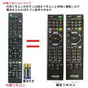 ソニー ブラビア テレビ リモコン 電池付き RM-JD030 RM-JD029 RM-JD028 RM-JD027 SONY BRAVIA 代用リモコン リスタ