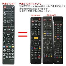 東芝 レグザ ブルーレイディスクレコーダー BD リモコン SE-R0428 SE-R0372 SE-R0389 SE-R0415 TOSHIBA REGZA 代用リモコン